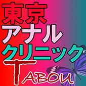 東京アナルクリニックTABOU